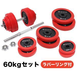 GronG アイアンダンベル 60kg セット 片手30kg×2個 ラバー付き シャフト プレート 重量変更 調節可能|grong