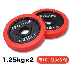 GronG アイアンダンベル プレート 追加 セット バーベル 1.25kg×2 計2.5kg ラバー付き シャフト径28mm|grong