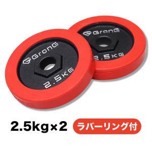 GronG アイアンダンベル プレート 追加 セット バーベル 2.5kg×2 計5kg ラバー付き シャフト径28mm|grong