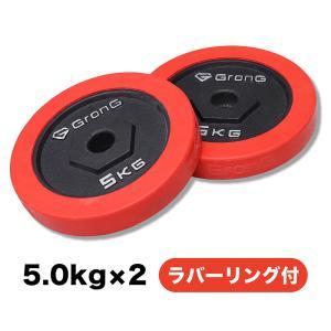 GronG アイアンダンベル プレート 追加 セット バーベル 5kg×2 計10kg ラバー付き シャフト径28mm|grong