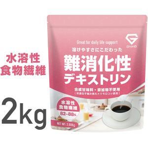 グロング 難消化性デキストリン 水溶性食物繊維 2kg (約280日分) 無添加 グルテンフリー G...