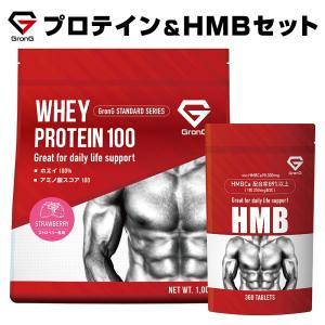 GronG プロテイン ストロベリー風味 1kg HMB セット ホエイプロテイン 100 おきかえダイエット 筋トレ 国産|grong
