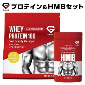 GronG プロテイン バナナ風味 1kg HMB セット ホエイプロテイン 100 おきかえダイエット 筋トレ 国産|grong