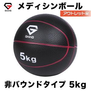 グロング アウトレット品 メディシンボール 5kg 筋トレ トレーニング 非バウンドタイプ インナー...