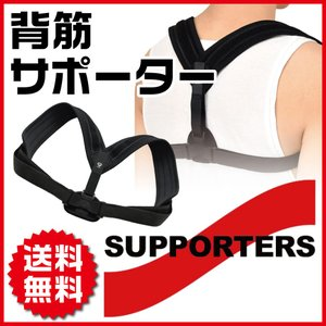 GronG 姿勢補正 背筋補整 ベルト 背筋 腰痛 サポーター 猫背 男女兼用|grong