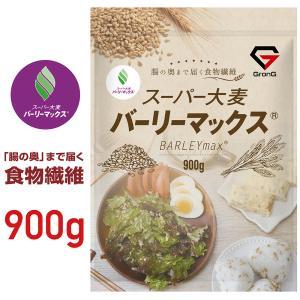 【レビューで特典GET】 グロング 大麦 スーパー大麦 バーリーマックス 900g 食物繊維 押麦 ...