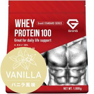 グロング ホエイプロテイン100 スタンダード バニラ風味 1kg おきかえダイエット 筋トレ Gr...