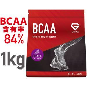 GronG(グロング) BCAA 含有率84% グレープ 風味 1kg (100食分)  分岐鎖アミノ酸 サプリメント 国産|grong