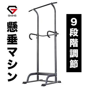 【用途】 用途や身長に応じて、9段階の高さ調節が可能! チンニング(懸垂)、ツイスト運動、ディップス...