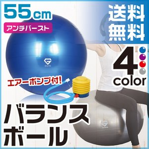GronG バランスボール 55cm ヨガボール エクササイ...