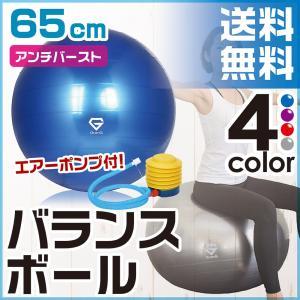 GronG バランスボール 65cm ヨガボール エクササイ...