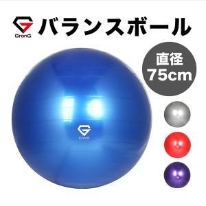 GronG バランスボール 75cm アンチバースト 耐荷重250kg 空気入れ フットポンプ付き ヨガボール エクササイズボール|grong
