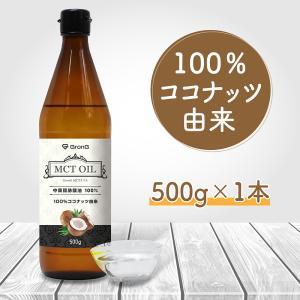グロング MCTオイル 500g ココナッツ由来 中鎖脂肪酸100% GronG