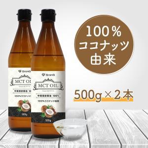 グロング MCTオイル 500g 2本セット ココナッツ由来 中鎖脂肪酸100% GronG
