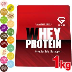 グロング ホエイプロテイン100 風味付き 1kg 国内製造 タンパク質含有率72%以上 ベーシック GronG|GronG PayPayモール店