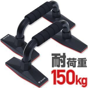 グロング プッシュアップバー 腕立て伏せ 筋力トレーニング ブラック GronG|GronG PayPayモール店