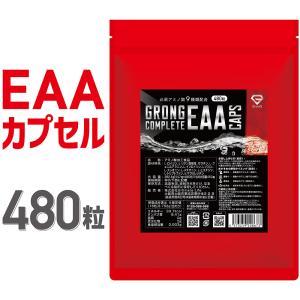 グロング COMPLETE EAA カプセル 480粒 GronG|GronG PayPayモール店