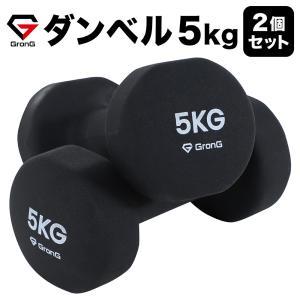 グロング ダンベル 5kg 2個セット ブラック GronG