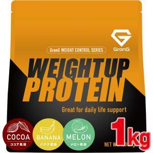 グロング ホエイプロテイン100 ウェイトアップ プロテイン 1kg 風味付き GronG|GronG PayPayモール店