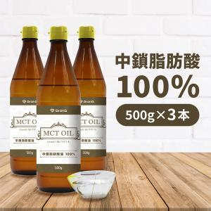 グロング MCTオイル 500g 3本セット 中鎖脂肪酸100% GronG|GronG PayPayモール店