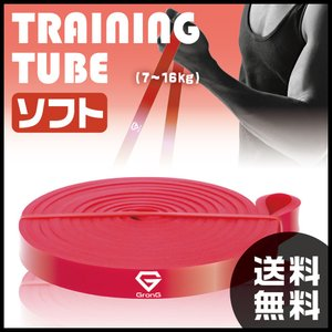 GronG トレーニングチューブ フィットネスチューブ スポーツ ストレッチ エクササイズ レッド1.2cm|grong