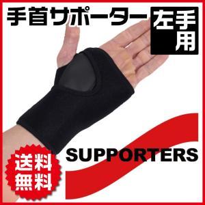 GronG 手首サポーター リストラップ スポーツ用 手首固定 左手用 左利き タイプA|grong