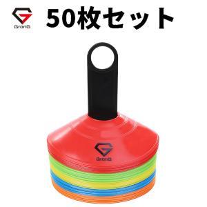 【期間限定割引】 GronG マーカーコーン サッカー フットサル トレーニング 50枚セット|grong