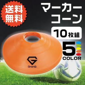 GronG マーカーコーン サッカー フットサル トレーニング 10枚セット 5カラー|grong