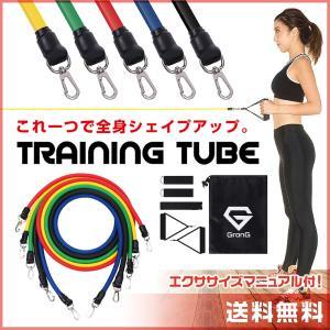 GronG トレーニングチューブ フィットネスチューブ エクササイズバンド 強度別5本セット|grong