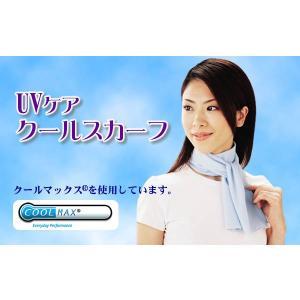 首・襟元の紫外線対策にUVカットスカーフ 日焼け対策 クールマックス使用|grooveplan
