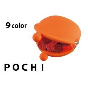 がま口小銭入れ シリコン製コインケース 小物入れ POCHI ポチ p+g design grooveplan