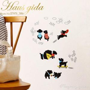 ウォールステッカー 壁紙インテリアシール 壁飾り インテリア雑貨 ハウスジーダ Hausgida 犬 かわいい ミニチュアダックス マリンダックス 模様替えに