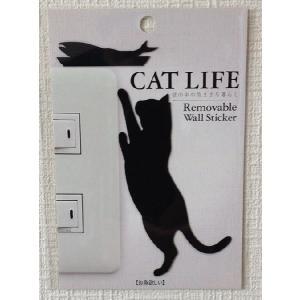 ウォールステッカー お魚欲しい 猫 Cat Life ネコ ねこ コンセント 壁紙インテリアシール 壁飾り インテリア雑貨 模様替えに|grooveplan