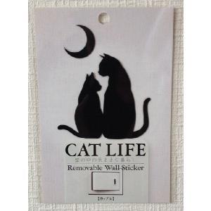 ウォールステッカー カップル 猫 Cat Life ネコ ねこ コンセント 壁紙インテリアシール 壁飾り インテリア雑貨 模様替えに|grooveplan