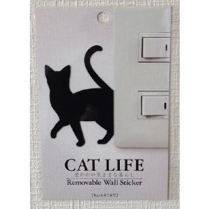 ウォールステッカー ちょっとそこまで 猫 Cat Life ネコ コンセント 壁紙インテリアシール 壁飾り インテリア雑貨 模様替えに|grooveplan