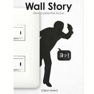 ウォールステッカー ヨッ おじさん ojisan Wall Story コンセント 壁紙インテリアシール 壁飾り インテリア雑貨 模様替えに|grooveplan