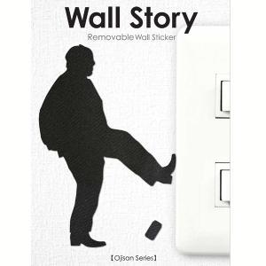 ウォールステッカー 八つ当たり自販機 おじさん ojisan Wall Story コンセント 壁紙インテリアシール 壁飾り インテリア雑貨 模様替えに|grooveplan