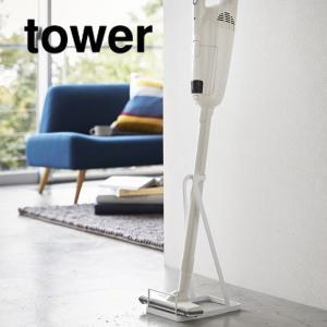 スティッククリーナースタンド タワー ホワイト 収納 掃除機スタンド|grooveplan