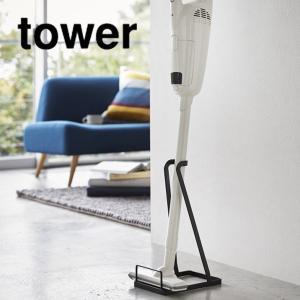 スティッククリーナースタンド タワー ブラック 収納 掃除機スタンド|grooveplan