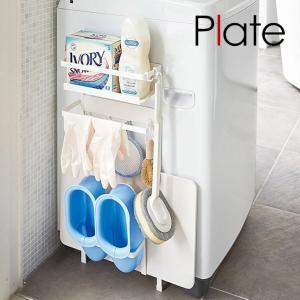 洗濯機横マグネット収納ラック Plate(プレート) ホワイト 収納ラック|grooveplan
