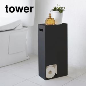 トイレットペーパーストッカー tower(タワー) ブラック 収納|grooveplan
