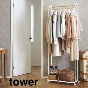 ハンガーラック tower(タワー) キャスター付き ホワイト インテリア収納|grooveplan