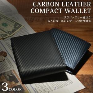 【LUSSO】カーボンレザー二つ折り財布  財布 【名入れ】メンズ 二つ折り財布 ウォレット レザーウォレット 折りたたみ|groover-grand