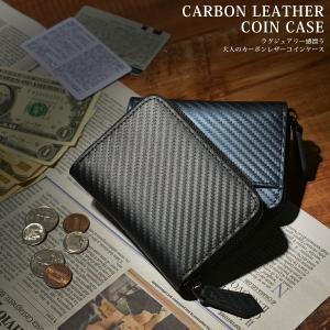 【LUSSO】カーボンレザーコインケース  財布 コインケース メンズ 小銭入れ ウォレット レザーウォレット|groover-grand
