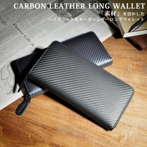【LUSSO】カーボンレザーロングウォレット 財布 メンズ 長財布 ロングウォレット カーボンレザー 牛革 マット レザー 本革|groover-grand