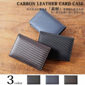 【LUSSO】カーボンレザーカードケース カードケース 【名入れ】メンズ カード入れ 名刺入れ レザーウォレット コンパクト|groover-grand