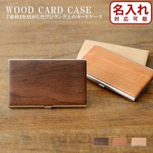 カードケース 【名入れ】天然木 木製カードケース ウッド スリム ナチュラル ネーム 刻印 イニシャル ステンレス メンズ レディース|groover-grand