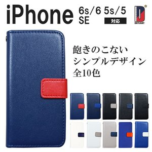 iPhone ケース メンズ 手帳型 iPhone5s iPhone6s iPhone5 iPhone6