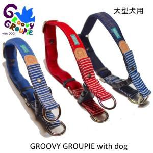 大型犬用【Lサイズ】首輪 デニム&レザー ダブルDカン groovygroupie