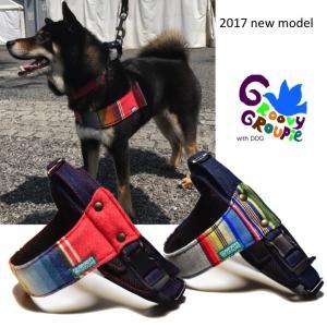 中型犬用ハーネス マルチストライプ クイックハーネス・胴輪 ワンタッチで装着簡単 裏地クッションで優しい。 日本製|groovygroupie